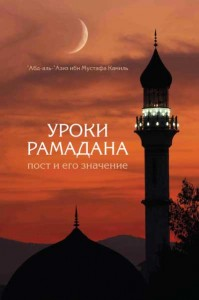 Уроки Рамадана
