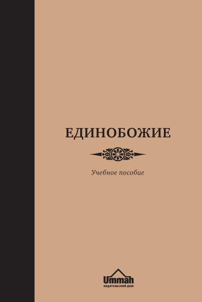 Единобожие - учебное пособие