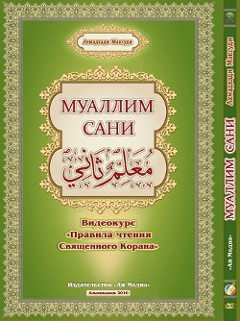 Правила чтения Священного Корана